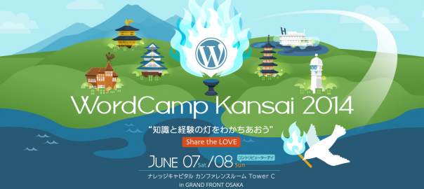WordCamp Kansai 2014