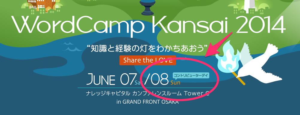 WordCamp_Kansai_2014___知識と経験の灯をわかちあおう