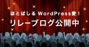 ほとばしるWordPress愛!リレーブログ公開中