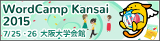 WordCamp Kansai 2015