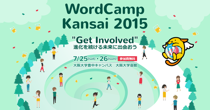 https://kansai.wordcamp.org/2015/files/2015/05/ogp_720.png