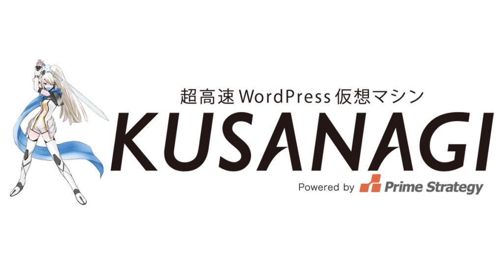 超高速WordPress 仮想マシン「KUSANAGI」