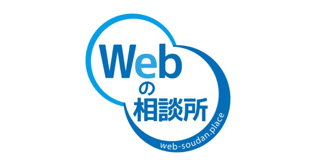 Webの相談所