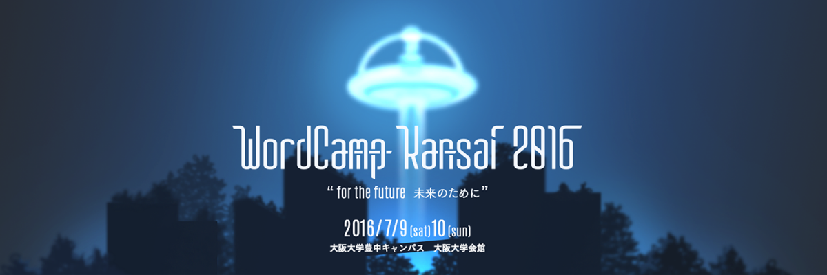 WordCamp Kansai 2016 -for the future 未来のために-