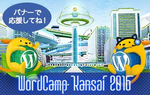 WordCamp Kansai 2016をバナーで応援しよう!