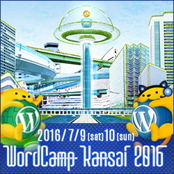 https://2016.kansai.wordcamp.org/files/2016/05/bnr-250-250.png