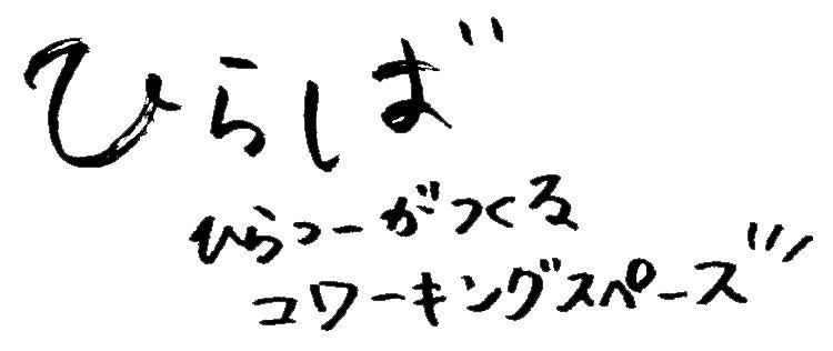 20151207ひらばロゴ仮_transparent