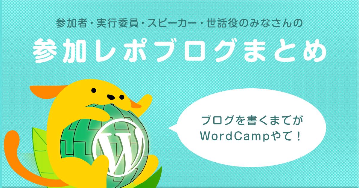 WordCamp Kansai 2016参加ブログをまとめてご紹介!(随時追記アリ)