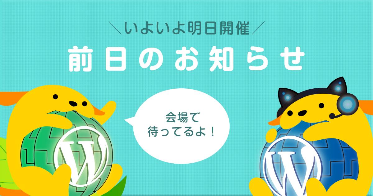 いよいよ明日・明後日!WordCamp Kansai 2016!
